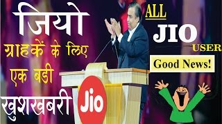 jio extend offer 31 march 2017 | latest news