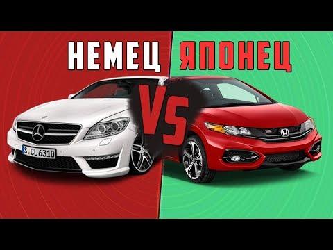 Японец или Немец какие автомобили лучше? Японец VS Немец (бмв, мерседес, ауди, тойота, мазда)