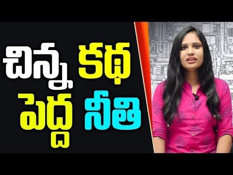 మూఢనమ్మకాలమీద చిన్న కథ పెద్ద నీతి | Inspirational Story In Telugu | SumanTv
