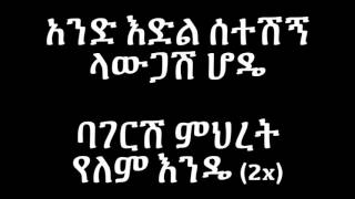 Mamila Lukas - Eskemeche እስከመቼ (Amharic With Lyrics)