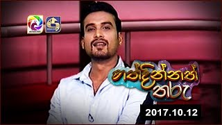 Hathdinnath Tharu - 12th October 2017