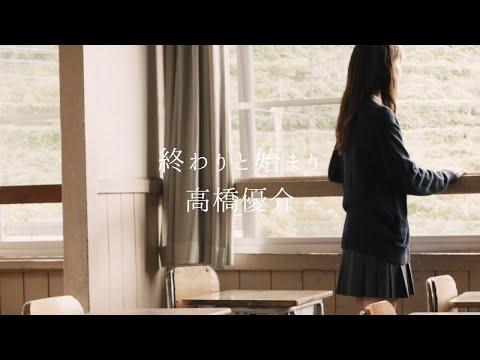 終わりと始まり 高橋優介(Official music video)