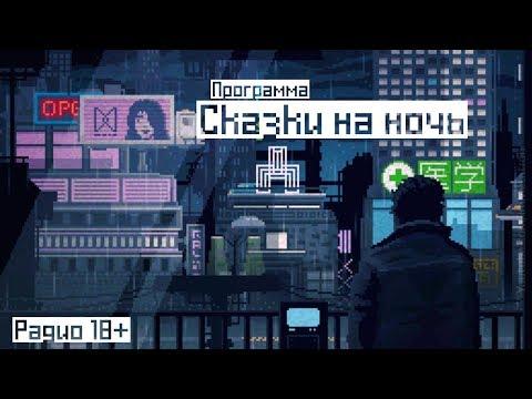 Сказки на ночь - радио 18+ (про e-ink экраны)