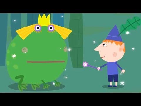 Маленькое королевство Бена и Холли | Принц-лягушка | Мультики
