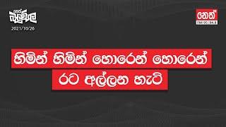 2021-10-26 | Neth Fm Balumgala