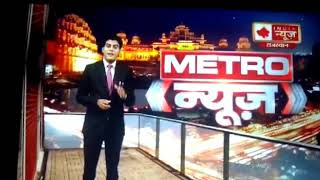 Today 8:30 Pm (19 Nov.) RCM BUSINESS  News TV Chnl on METRO NEWS