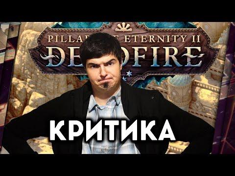 PILLARS OF ETERNITY 2: DEADFIRE - БЕСЕДУЕМ ПРО КЛАССИЧЕСКУЮ RPG