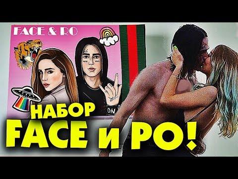 СВАДЕБНЫЙ НАБОР FACE & МАРЬЯНА РО