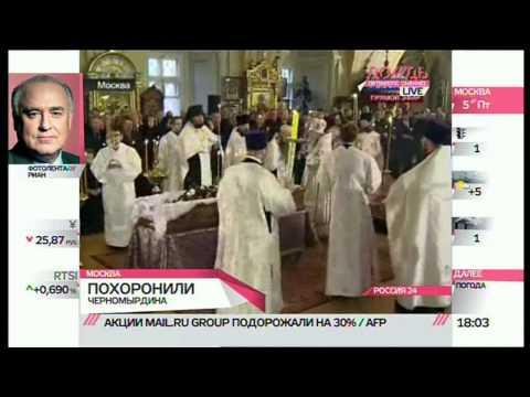 Виктора Черномырдина похоронили /// ЗДЕСЬ И СЕЙЧАС