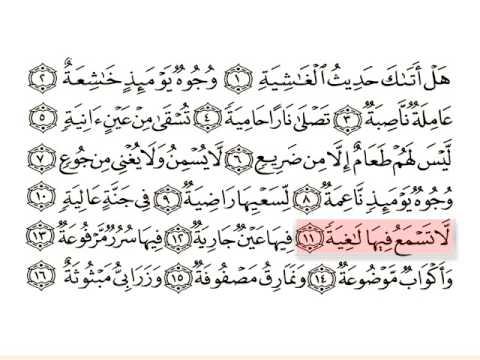 Al Ghashiah-Surat 088-Huthaify
