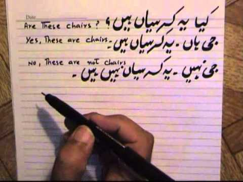 Lesson-11 ( Basic Urdu Sentences)