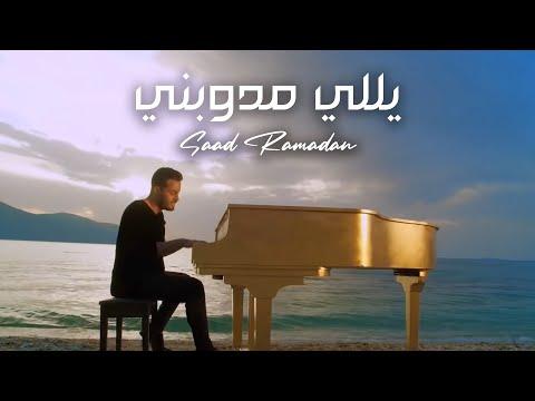 Yali Mdawabni - Saad Ramadan