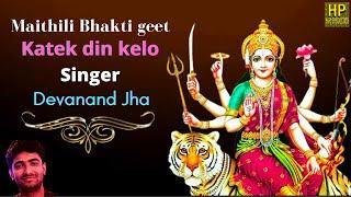Katek din kelo - Devanand Jha
