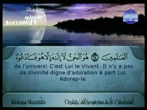 "coran Récitation  Cheikh""Sourate Ghafir""تلاوة قرانية"
