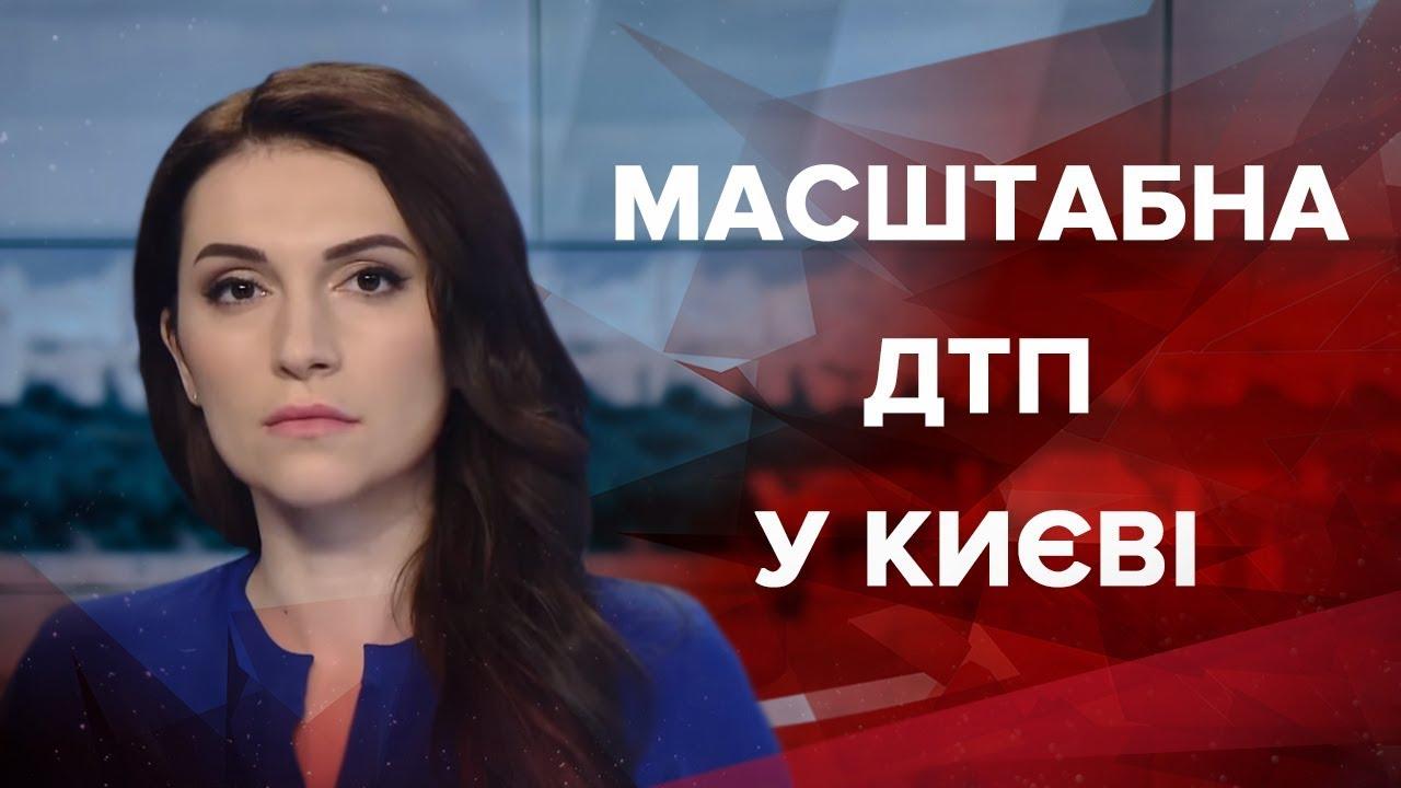 Випуск новин за 9:00: Масштабна ДТП у Києві