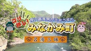 観光PR動画【ゴリ押し!みなかみ町】 (旅人:梅沢富美男)