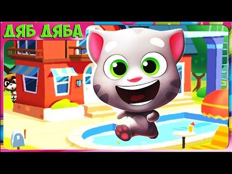 Говорящий Том Бег за золотом #1  Игровой мультик для детей про кота Тома   Видео для детей