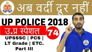 8:00 PM| UP Police 2018-अब वर्दी दूर नहीं-|by Vivek Sir I उ.प्र  स्पेशल  IDay#74