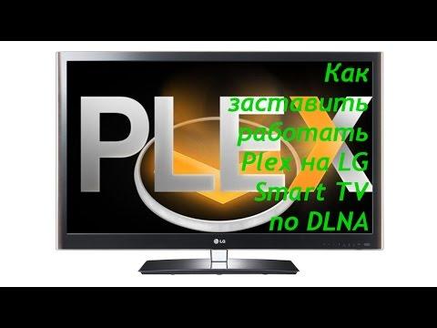 Как сделать iptv на телевизоре