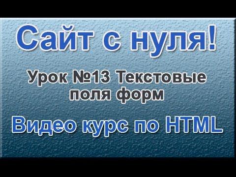 """""""Сайт с нуля"""" Урок №13 Текстовые поля форм ( Видео курс по HTML )"""