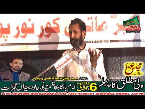 Majlis Aza 6 July 2018 Noor Pur Syedan Gujrat 14