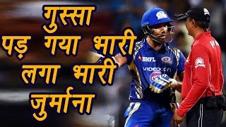 IPL 2017: Rohit Sharma fined 50 percent match fee for showing anger against umpire   वनइंडिया हिंदी