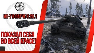 ИС-7 В НОВОМ ПАТЧЕ 9.20.1, ПОКАЗАЛ СЕБЯ ВО ВСЕЙ КРАСЕ! World of Tanks