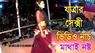 Bangla Hot Jatra Dance 2017
