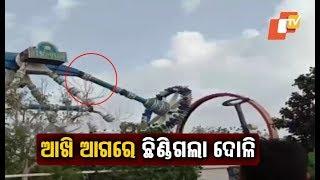 Scary Viral Video Of Gujarat Joyride Crash