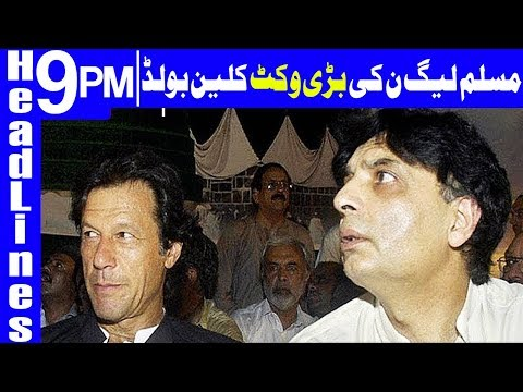 PMLN's Big Wicket down Before Election - Headlines & Bulletin 9 PM - 16 April 2018   Dunya News