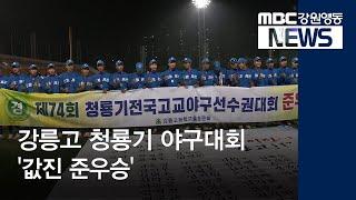 R]강릉고 청룡기 대회 '값진 준우승'