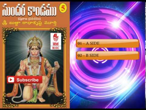 Telugu Slokas and Mantras | Sundara Kaandamu Pravachanam Slokas...