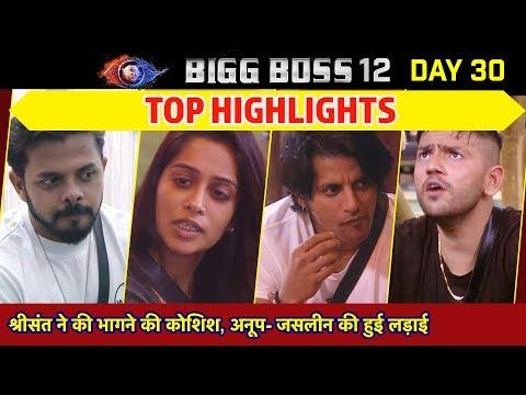 Bigg Boss 12 Day 30 : Dipika Kakar को Sreesanth ने  रुलाया, Anup Jalota के सवाल पर Jasleen भड़की