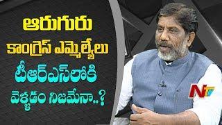 మా ఎమ్మెల్యే లు టీఆరెస్ లోకి  వెళ్లకుండా కాపుడుకుంటా:Bhatti Vikramarka Interview | Point Blank | NTV