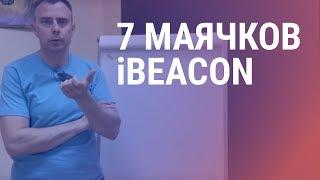 №171 - Это наше будущее: сеть маячков iBeacon для крупных производителей FMCG в России и СНГ!