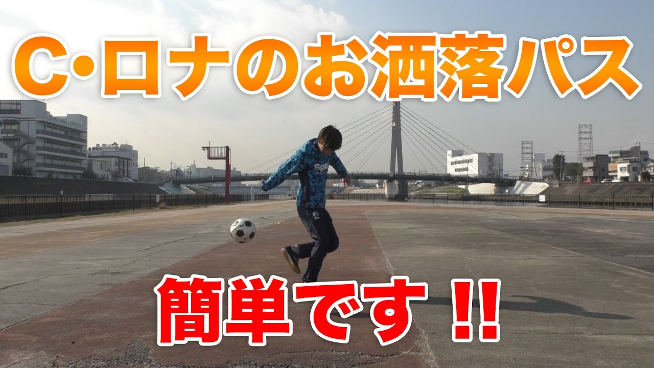 C・ロナウドのお洒落パス!【Fリーグ出演!告知アリ】
