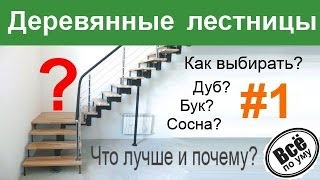 Деревянные лестницы. Часть 1.