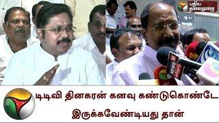 டிடிவி தினகரன் கனவு கண்டுகொண்டே இருக்கவேண்டியது தான்: அமைச்சர் தங்கமணி   TTVDinakaran   Thangamani