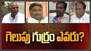 Political Mirchi : TDP plans hat trick in Narasaraopet constituency