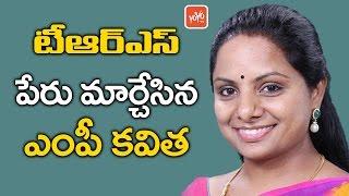 టీఆర్ఎస్ పేరు మార్చేసిన ఎంపీ కవిత! MP Kavitha's New Definition to TRS Party