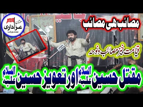 Zakir Ghulam Abbas Jappa I Majlis 19 Shawal 2018 I YadGar Masiab