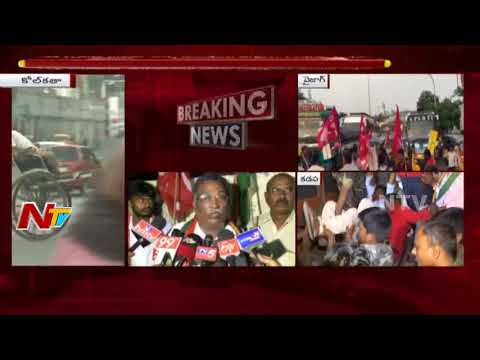 Bharat Bandh Protest Continues In AP | Police Held  Left Party Leaders | NTV