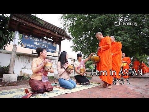 I am in ASEAN ลาว 1