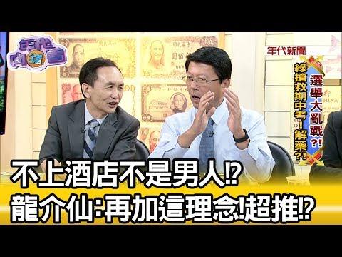 台灣-年代向錢看-20180926 不上酒店不是男人!?龍介仙:再加這理念!超推!?1