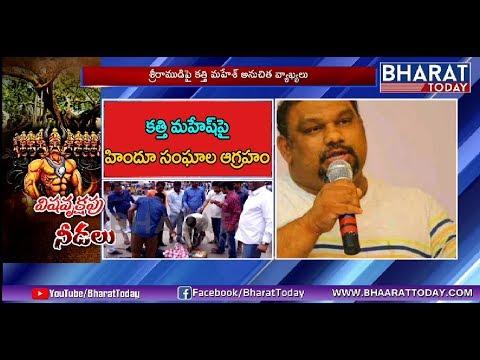 కత్తి మహేష్పై తెలుగు రాష్ట్రాల్లో కేసు నమోదు | Case Recorded on Kathi Mahesh | Bharat Today