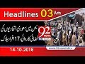 News Headlines | 3:00 AM | 14 Oct 2018 | 92NewsHD