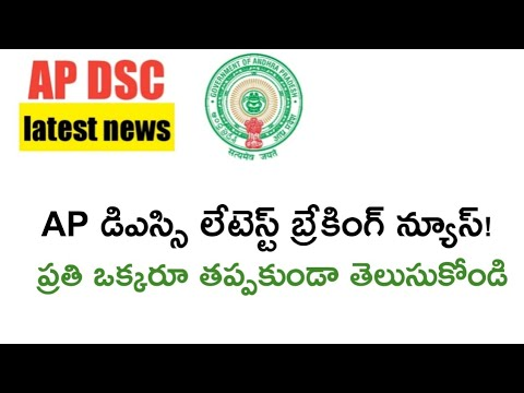 Dsc latest shocking news | breaking news from dsc notification today