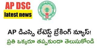 Dsc latest shocking news | breaking news from dsc notification today