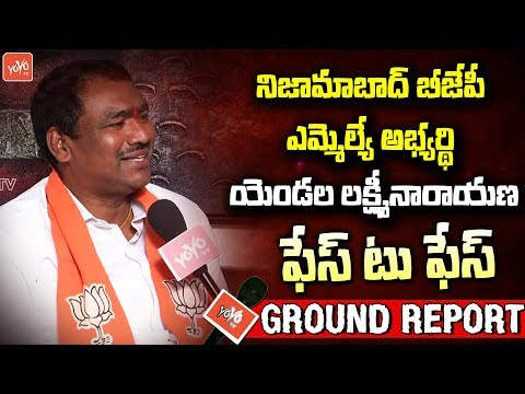Telangana BJP Nizamabad MLA Candidate Endala Lakshminarayana Face To Face | YOYO TV Channel