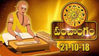 Telugu Panchangam 2018 | 21-10-2018 | Horoscope Today | Astrology